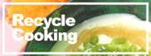 リサイクルクッキング