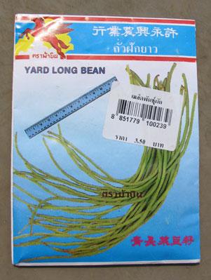 Yard Long Bean種袋