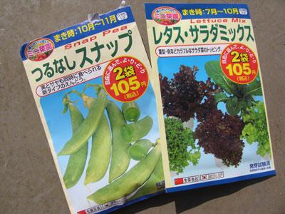2袋で100円