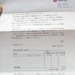 伊藤ハムからの手紙