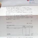 ウインナー返品から10日後、伊藤ハムからお手紙が届きました
