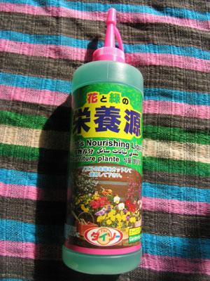 花と緑の栄養源 byダイソー