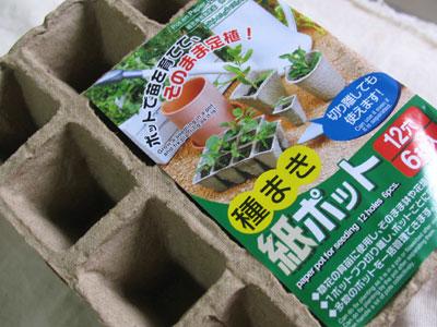 ダイソーの種まき紙ポット