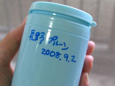 容器に名前と日付を記入