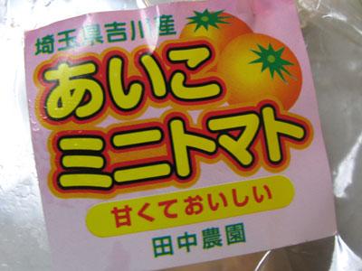 埼玉県吉川産