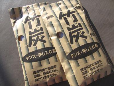 竹炭(タンス・押し入れ用)