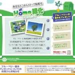 Home緑化プロジェクト2009・ブルーベリー苗木プレゼント