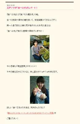 ごごばんブログより 2010年11月12日 五戸アナが「食べまき」をレポート!