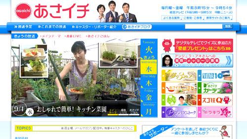 NHKあさイチ「おしゃれで簡単!キッチン菜園」