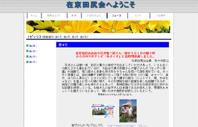 在京田尻会ホームページ、トピックスにて取り上げていただきました!