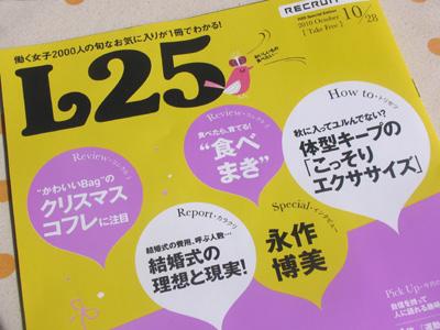 首都圏フリーペーパー「L25」2010年10月28日配布号
