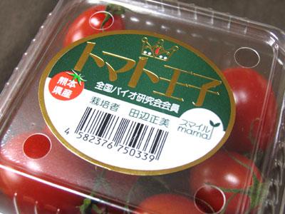 熊本県産 トマトの王子さま