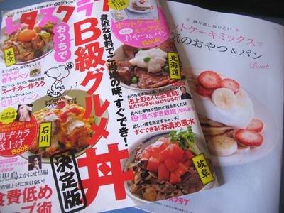 レタスクラブ 2011年4月25日号 「おうちでB級グルメ丼決定版」