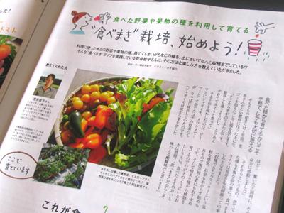 雑誌レタスクラブで「食べまき」が、4ページにわたり特集されました!