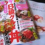 雑誌「レタスクラブ」2011年4月25日号にて、『食べまき』が4ページにわたり特集されました!