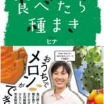 【お知らせ】食べまき本を出版します!