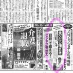 平成23年8月3日 朝日新聞 2面