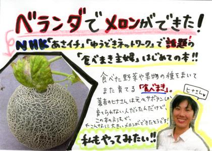 若手編集部員・みね子さん作成「食べたら種まき」POP
