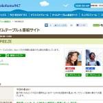 今日午前中に、FM横浜(84.7Mhz)の番組「ザ・ブリーズ」で食べまきが紹介されます!