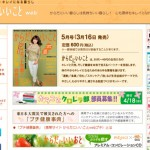 """3月16日発売「からだにいいこと」5月号で """"食べたら種まき"""""""