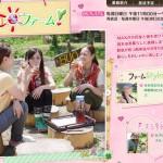 NHK BSプレミアム「晴れ、ときどきファーム!」に出演します