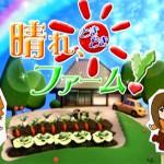 NHKBSプレミアム「晴れときどきファーム!」