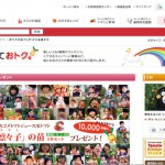 カゴメトマトジュース用トマト「凛々子(りりこ)」の苗 プレゼント!