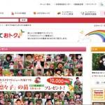 カゴメのジュース用トマト「凛々子(りりこ)」の苗プレゼントキャンペーン